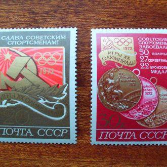 CCCР.1972г. Медали летних олимпийских игр. Полная серия. MNH