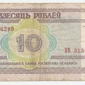 10 руб.Белоруссия.2000г.