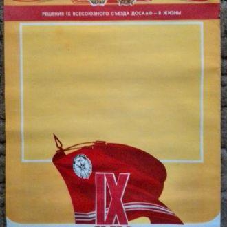 9-й съезд ДОСААФ! Агитационный плакат - 1983 год