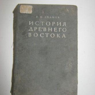 """Книга """"История древнего востока"""" 1948 г"""