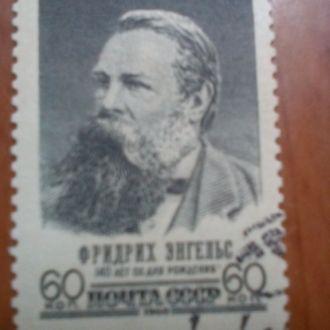 Марка СССР Энгельс гашеная 1960 год