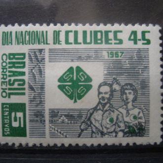 Бразилия.1967г. Молодёжь. Полная серия. МVLН
