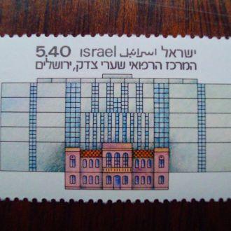 Израиль.1978г. Больница в Иерусалиме. Серия. MNH
