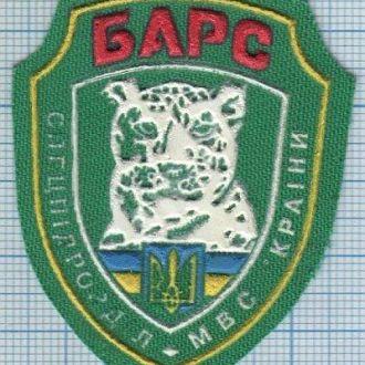 Кокарда. Нашивка ВВ МВД Украины. Внутренние войска. Спецназ. Барс . МВС