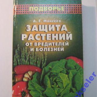 """Книга """"Защита растений от вредителей..."""""""