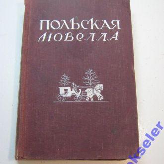 Польская новелла. 1949 г.