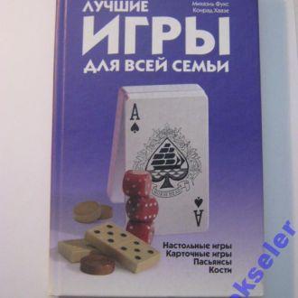 """Книга """"Лучшие игры для всей семьи"""""""