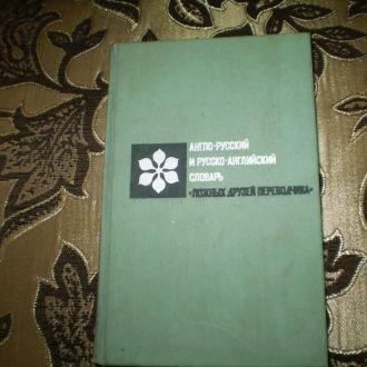 Англо-русский словарь ложных друзей переводчика