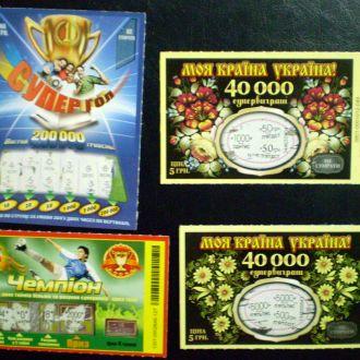 Мгновенная лотерея Украина  -