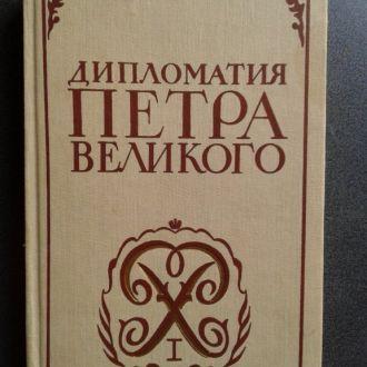 Дипломатия Петра Великого (а100)