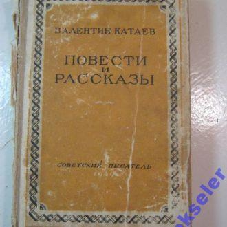 """Валентин Катаев """"Повести и рассказы""""1949"""
