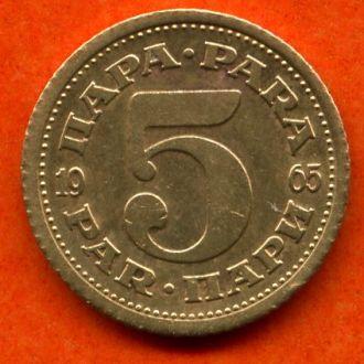 5 пара 1965