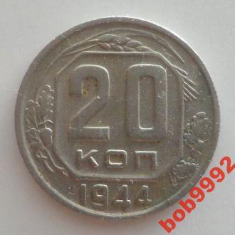 20 КОП  1944 г