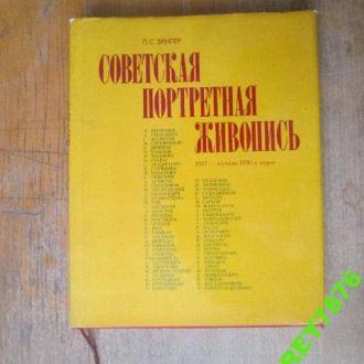 Советская портретная живопись.