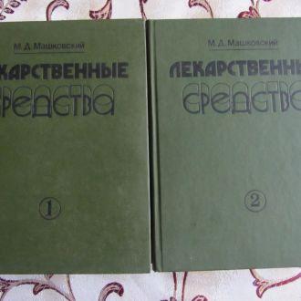 Машковский М.Д. Лекарственные средства. 2 тома