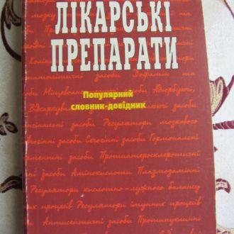 Лікарські препарати: популярний словник-довідник