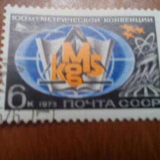 Марка СССР 1973 год Метрическая конвенция гашеная