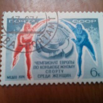 Марка СССР Спорт 1974 год гашеная