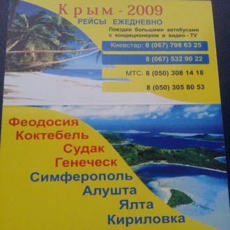 Реклама Крым-2009 автобусы .Люкс .