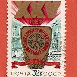 CCCP 1980 гаш (№211)