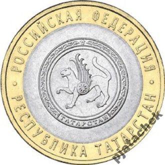 10 рублей Республика Татарстан 2005 г.