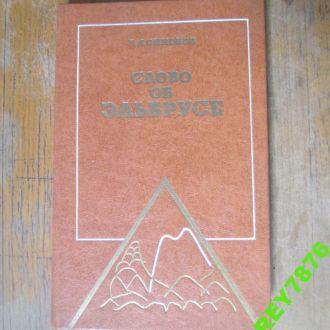 Слово об Эльбрусе. альпинизм.