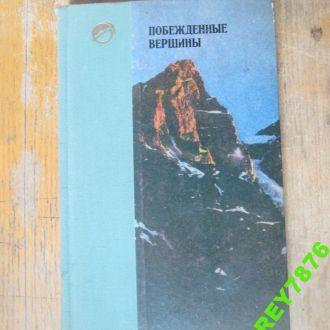 Побежденные вершины. 1970-71. альпинизм.
