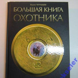 Большая книга охотника. Подарочное издание.