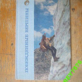 Побежденные вершины. 1972. альпинизм.