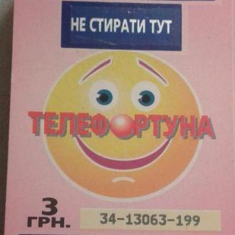 ЛОТЕРЕЯ ТЕЛЕФОРТУНА 15 шт.