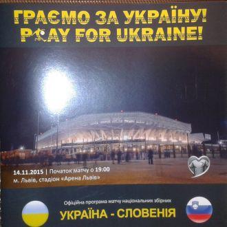 Буклет.Футбол.Україна-Словения 14.11.15 Редкий !!!