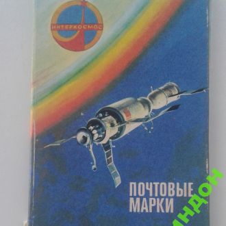 Альбом-раскладушка СССР с марками космос люди