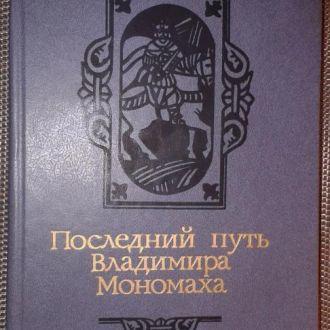 Ант. Ладинский   Последний путь Мономаха.