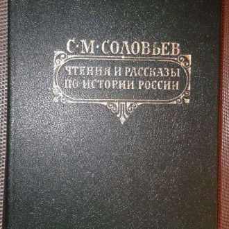 С.М.Соловьев. Чтения и рассказы по истории России.