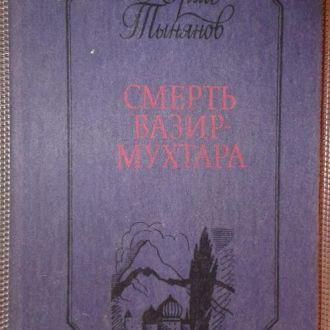 Юрий Тынянов. Смерть Вазир-Мухтара.