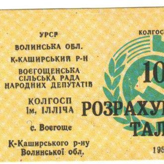 10 с. Воєгоще Волинська обл. К.-Каширський р. 1988