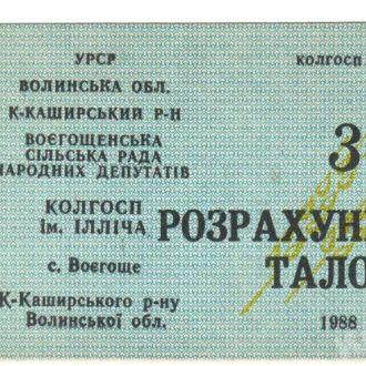 3  с. Воєгоще Волинська обл. К.-Каширський р. 1988