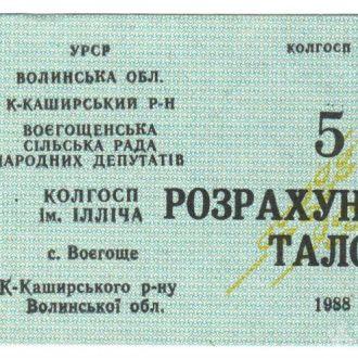 5  с. Воєгоще Волинська обл. К.-Каширський р. 1988