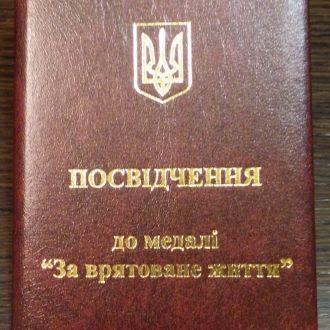 Обложка для удостоверения За врятоване життя