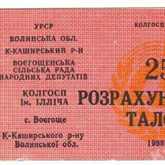 25 с. Воєгоще Волинська обл. К.-Каширський р. 1988