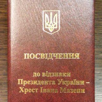 Обложка для удостоверения Хрест Івана Мазепи