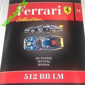 18 журналов.Ferrari.Без моделей.