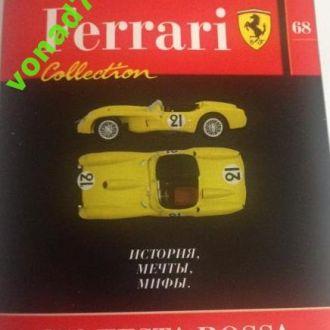 Журнал Ferrari №68, 250 Testa Rossa.Без модели.
