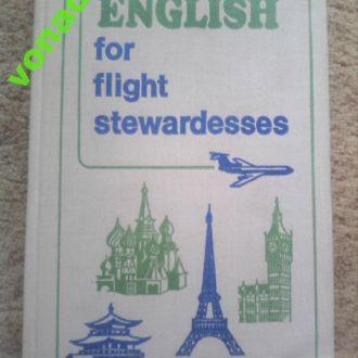 Учебник английского языка для бортпроводников 1974