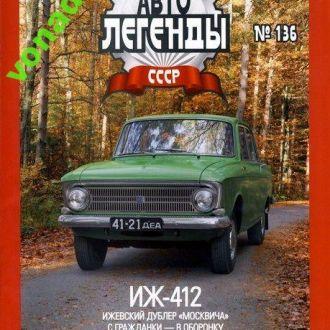 Журнал Автолегенды СССР №136. Без модели.