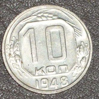 10 копеек 1948 г. UNC