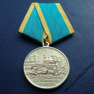 Медаль За освоение целинных земель 1956 г