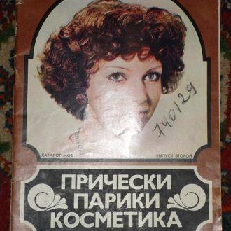 Каталог мод 1978г. Причёски.Парики.Косметика.