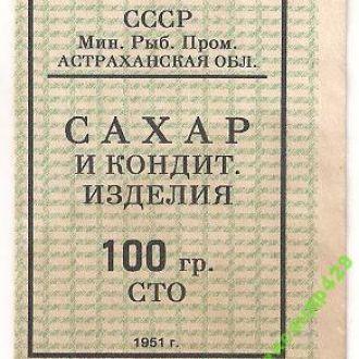 СССР талон на сахар Астраханская обл. 1951 г.
