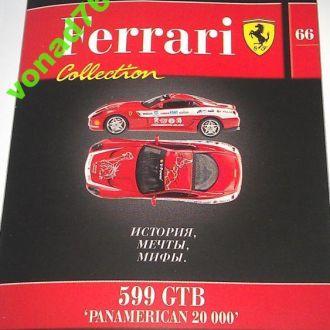 Журнал FERRARI №66,599 GTB Panamerican 20000.Б/мод